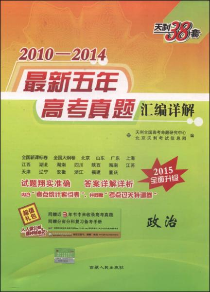 天利38套·2010-2014最新五年高考真题汇编详解:政治(2015全面升级)