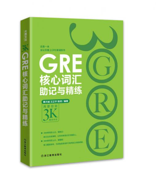 新东方 GRE核心词汇助记与精练