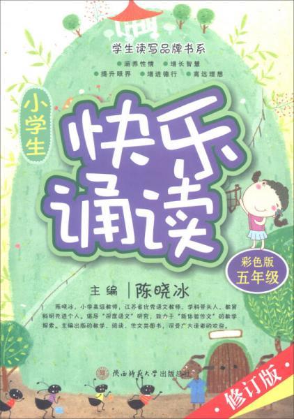 小学生快乐诵读 五年级(彩色版修订版)/学生读写品牌书系