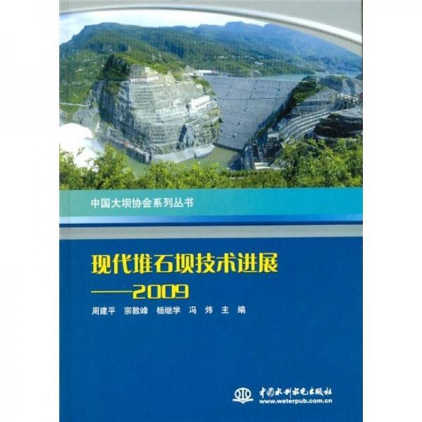 现代堆石坝技术进展2009