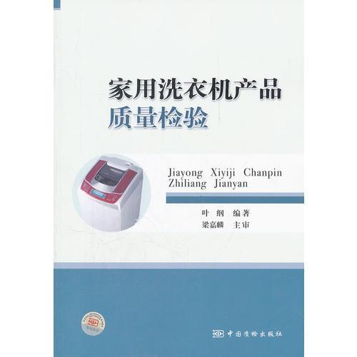 家用洗衣机产品质量检验