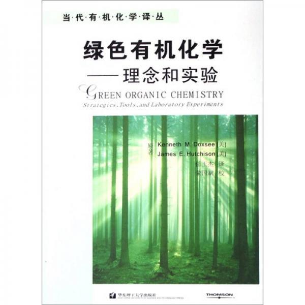 绿色有机化学:理念和实验