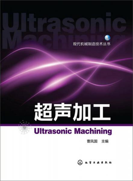现代机械制造技术丛书:超声加工