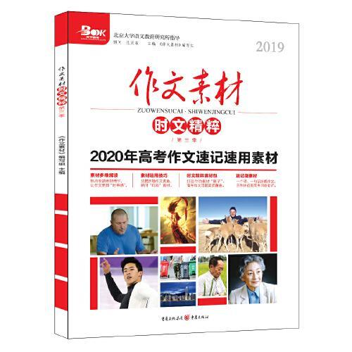 2019年作文素材时文精粹 第三季 全彩新版(备考2020)