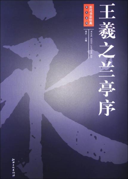 历代书法经典放大系列:王羲之兰亭序