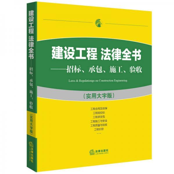 建设工程 法律全书:招标、承包、施工、验收(实用大字版)