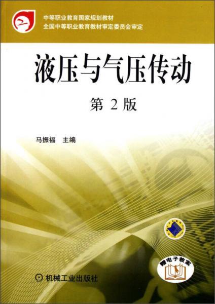 中等职业教育国家规划教材:液压与气压传动(第2版)