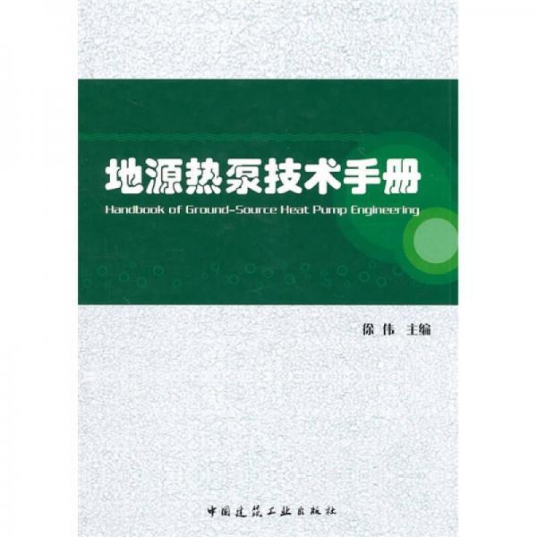地源热泵技术手册