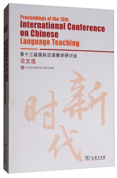 第十三届国际汉语教学研讨会论文选