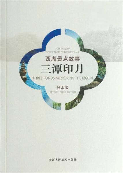 西湖景点故事:三潭印月(汉英对照绘本版)