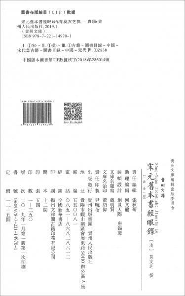 宋元旧本书经眼录(全一函)/贵州文库