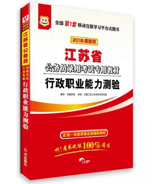 华图·2016江苏省公务员录用考试专用教材:行政职业能力测验(最新版)