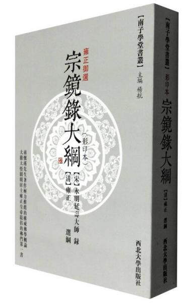 南子学堂书丛:宗镜录大纲(影印本)