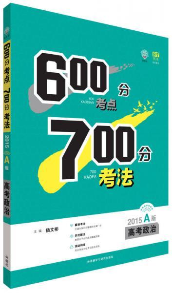 理想树-600分考点700分考法 高考政治-2015A版