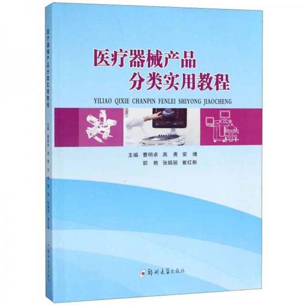 医疗器械产品分类实用教程