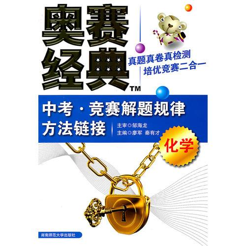 化学:中考·竞赛解题规律方法链接/奥赛经典(2011年6月印刷)