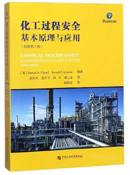 化工过程安全基本原理与应用(原著第3版)