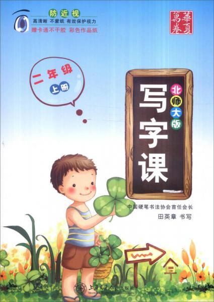 华夏万卷字帖 写字课:二年级上(北师大版)