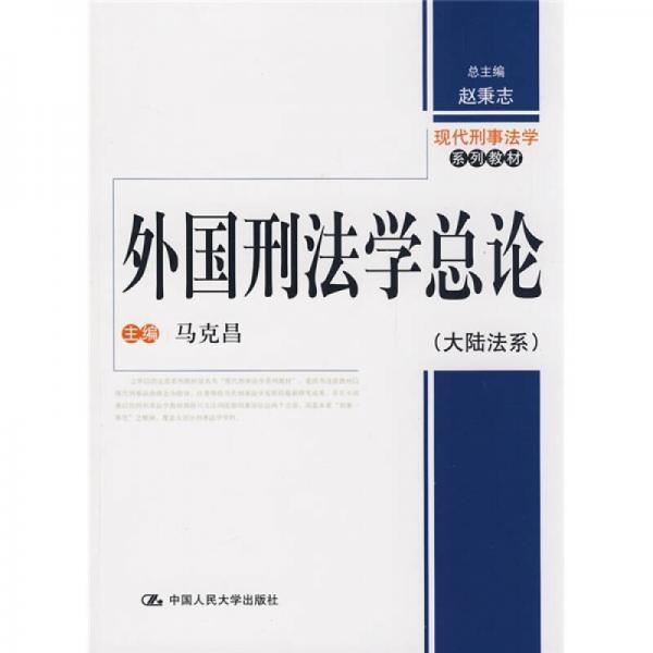 现代刑事法学系列教材·大陆法系:外国刑法学总论
