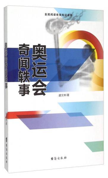 奥运会奇闻轶事(全民阅读体育知识读本)