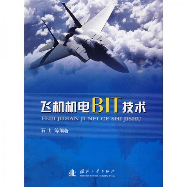 飞机机电BIT技术