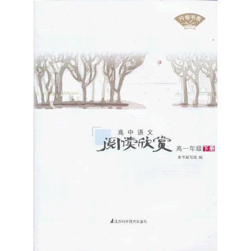 开卷书香 高中语文阅读欣赏 高一年级下册