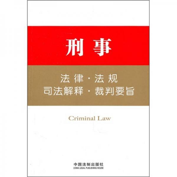 刑事:法律·法规·司法解释·裁判要旨