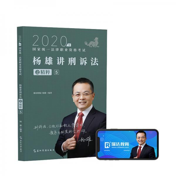 司法考试2020瑞达法考杨雄讲刑诉法之精粹⑤