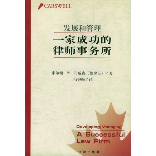 发展和管理一家成功的律师事务所