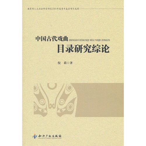中国古代戏曲目录研究综论