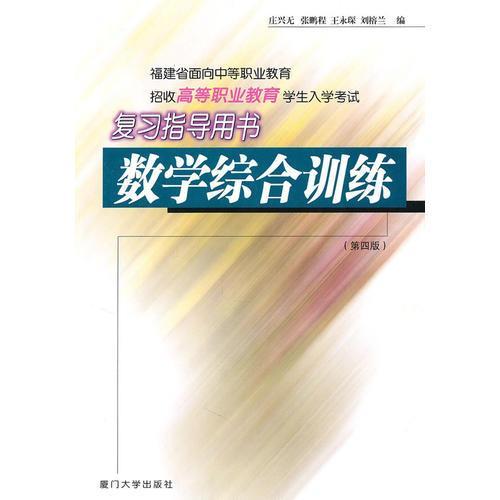 高职教育复习指导用书·数学综合训练(第四版)