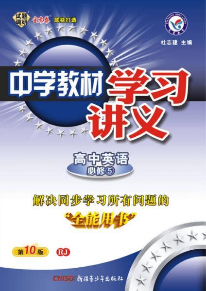 天星教育·(2014-2015)中学教材学习讲义 高中必修5  英语 RJ(人教)