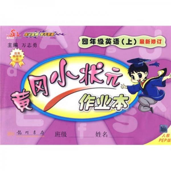 黄冈小状元作业本:4年级英语(上)(人教PEP版)