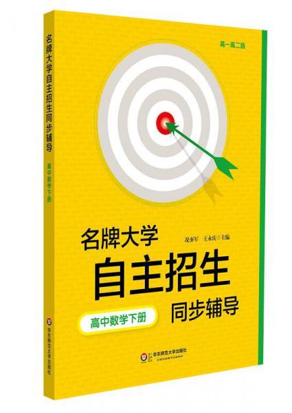 名牌大学自主招生同步辅导·高中数学(下册,第二版)