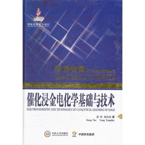 催化浸金电化学基础与技术