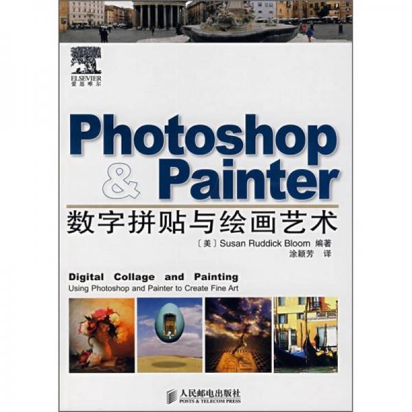 Photoshop & Painter数字拼贴与绘画艺术