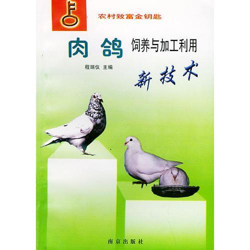 肉鸽饲养与加工利用新技术——农村致富金钥匙