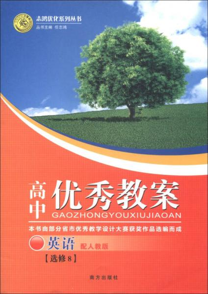 志鸿优化系列丛书·高中优秀教案:英语(选修8)(配人教版)