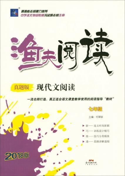 渔夫阅读:现代文阅读(七年级 真题版 2018版)