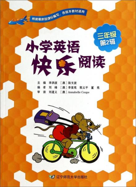 小学英语快乐阅读(三年级 第2辑)