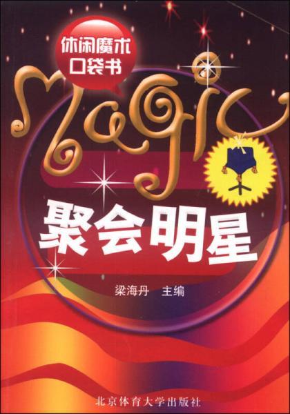 休闲魔术口袋书:聚会明星