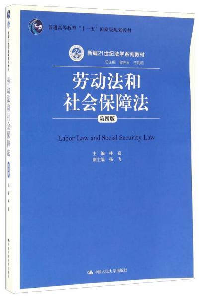 劳动法和社会保障法(第四版)