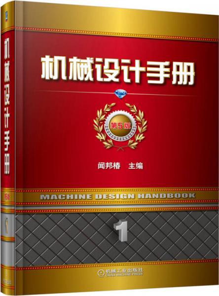机械设计手册(第1卷)(第5版)