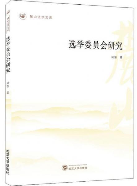 选举委员会研究/麓山法学文库