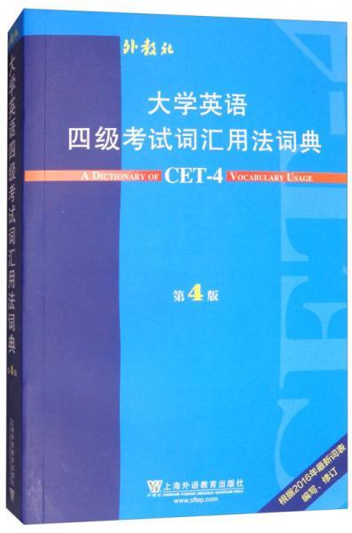 大学英语四级考试词汇用法词典(第4版)