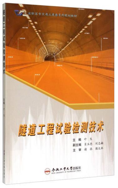 隧道工程试验检测技术