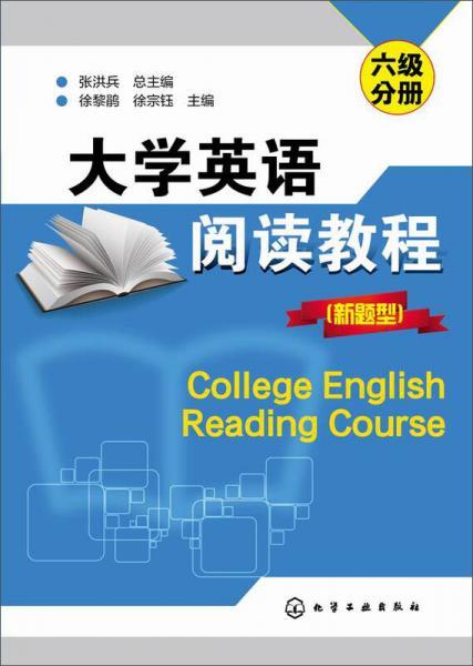 大学英语阅读教程(新题型)六级分册(张洪兵)