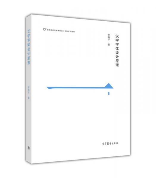 汉字字体设计原理