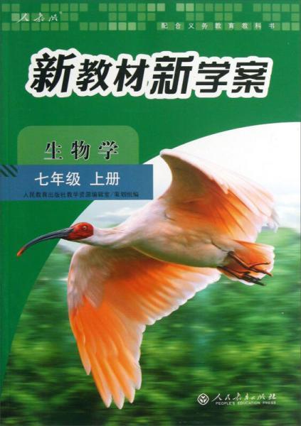 新教材新学案:生物学(七年级上册 配课标)