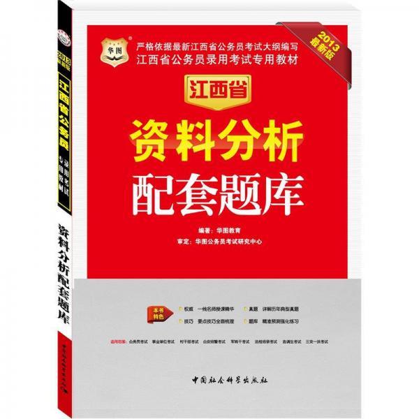 华图版2013江西公务员考试专用教材:资料分析配套题库